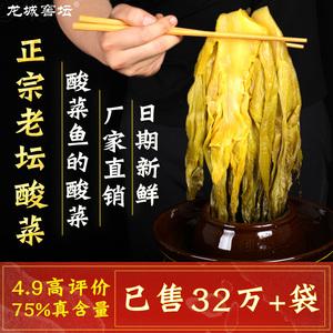正宗老壇酸菜魚的酸菜炒菜調料400Gx6袋下飯四川泡青菜酒飯店商用