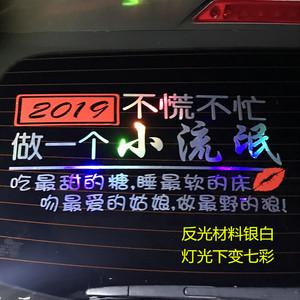 2019不慌不忙往后余生后档玻璃个性搞笑创意文字网红汽车车贴纸