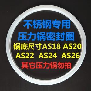 不锈钢高压锅密封圈AS18/20/22/24/26cm压力锅硅橡胶圈其它锅勿拍