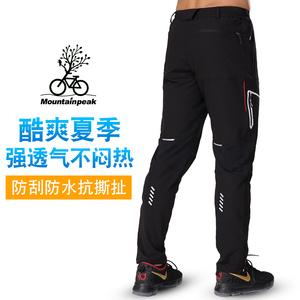 MTP 夏季骑行裤长裤 男春秋休闲裤山地车自行车骑行服裤子女速干