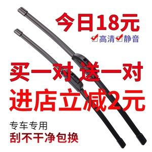 适用郑州NV200雨刷器片nⅴ200专用7座配件胶条前雨刮条配件