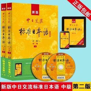 【附APP激活码】包邮 新版中日交流标准日本语中级上下册 电子书APP激活码 第二版 日语学习入门自学 新标日中级教材日语自学书籍