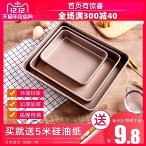 烤盤烤箱家用不沾烘焙牛軋糖雪花酥古早蛋糕卷面包餅幹模具長方形
