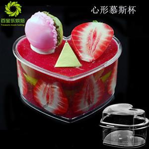 一次性塑料杯爱心杯子果冻酸奶心形慕斯杯提拉米苏杯布丁杯甜品杯