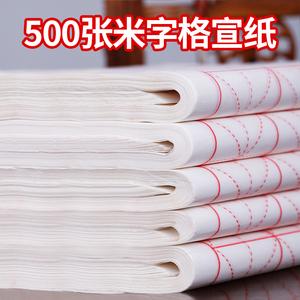 500张米字格宣纸 书法专用纸作品纸初学者毛笔字纸练字学生用纸练习纸半生半熟四尺四开加厚生宣米格宣纸批发
