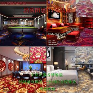 酒店台球餐厅会议KTV电影院幼儿园工程隔音阻燃满铺客房卧室地毯