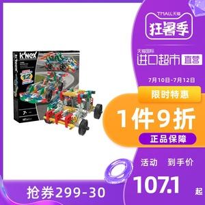 【直營】KNEX美國原裝進口汽車搭建套裝兒童構建玩具構建拼插積木