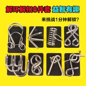 兒童成人益智力金屬九連環扣鐵環鎖解鎖老人玩具解環解扣8件套裝