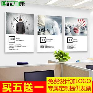 企業文化墻掛畫辦公室裝飾畫公司勵志海報會議室標語無框壁畫定制