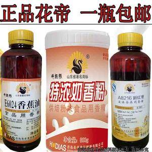 花帝特濃奶香粉E6024香蕉油香精大紅棗香精香蕉香精牛奶香粉鮮奶
