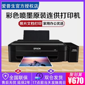 愛普生4s店epson L130/L310家用彩色照片打印機原裝連供墨倉式