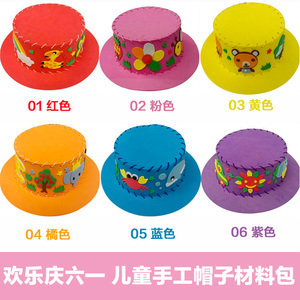 儿童手工帽子diy制作材料