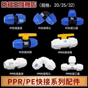 PPR PE 快速快修接头直接弯头三通 抢修水管配件202532 4分6分1寸