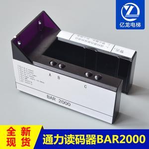 原装巨人通力电梯读码器BAR2000感应器KM773350G01轿厢读码器