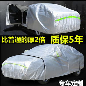 轿车遮阳隔热太阳档专用外套防雨衣防晒全包汽车棚蓬盖布防尘车罩