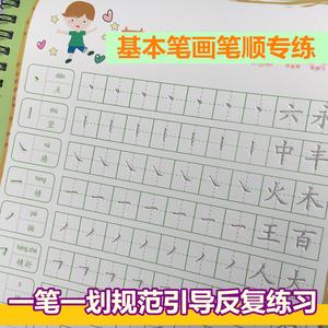 字帖 汉字笔画 宝宝 笔画