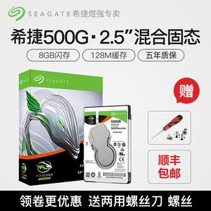 顺丰希捷ST500LX025 笔记本500G硬盘 混合固态硬盘500g ps4升级