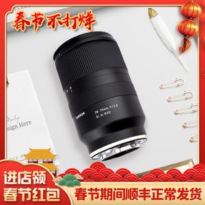 【二手】騰龍28-75mm F2.8標準變焦鏡頭 索尼E口全畫幅光人像鏡頭