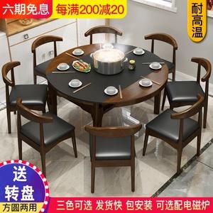 火燒石餐桌全實木餐桌圓桌家用圓形可伸縮折疊飯桌北歐餐桌椅組合