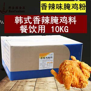 包郵韓式香辣腌雞粉10KG入味多汁炸雞雞排腌料雞米花整雞香辣腌料