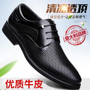 鏤空透氣皮鞋男夏季韓版正裝男鞋真皮涼鞋男士商務休閑鞋夏天鞋子