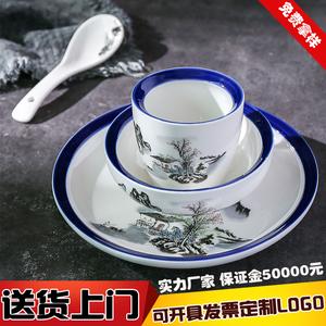 酒店用品餐具陶瓷擺臺四件套飯店餐廳盤碗碟套裝中式批發定制印字