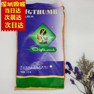 大拇指 香絲粘米 晚秈米 油粘米 煲仔飯用米家庭裝大米 15kg/30斤