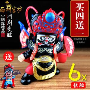 中餐厅同款京川剧6脸谱变脸玩偶娃娃四川成都创意纪念品送老外