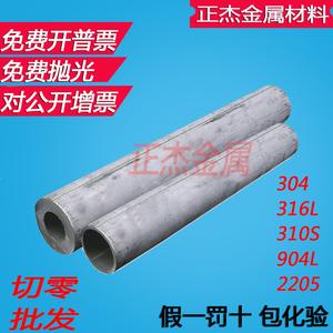 316L 304不锈钢管无缝工业圆厚壁管外径50 54 55 57 60 63 65mm