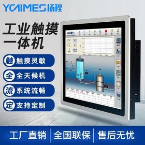 8/10/12/13/15/17/19寸嵌入式觸摸屏工控一體機觸控工業平板電腦