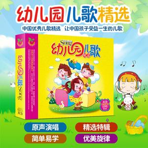 正版幼儿童宝宝幼儿园儿歌cd光盘大全车载经典童谣音乐歌曲光碟片