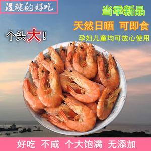 虾干500g即食野生日晒大虾海鲜干货无添加孕妇零食南通海鲜特产