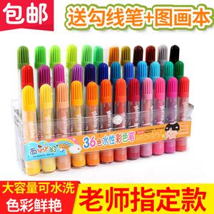 幼儿园宝宝画笔12 24 36色西瓜太郎儿童水彩笔套装大容量粗头彩笔