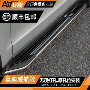 適用于20款奧迪q5踏板Q5L腳踏板q3踏板越野車改裝電動迎賓側踏板