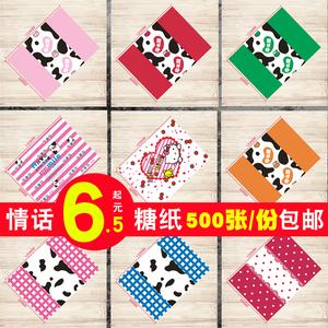 手工牛轧糖包装纸糯米纸糖果纸彩色糖纸家用500张混搭可爱小清新