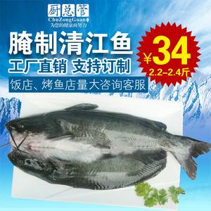 冷冻腌制清江鱼1100-1250g 开背黑鮰鱼 冰冻烤鱼 鲜