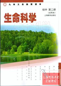 沪教版九年义务教育教材八初中生命科学第二册年级上海课本教科书外研社初中英语图教材图片