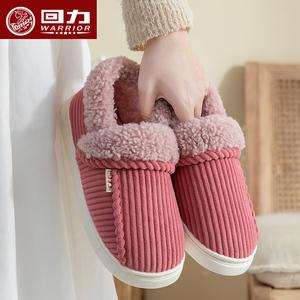 回力棉拖鞋女秋冬季包跟家居室內厚底家用防滑男保暖毛毛月子棉鞋