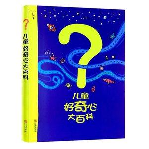 兒童好奇心大百科 開發大腦思維的書6-12歲 身邊的科學百科全書小學生兒童趣味小百科知識普及兒童故事書少兒讀物課外閱讀書籍