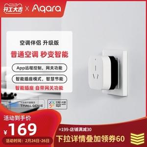 【老罗推荐】绿米Aqara空调伴侣多功能网关16A智能开关插座面板