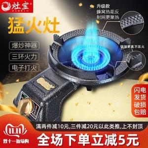 煤气灶单灶台式猛火家用厨房天燃气灶商用饭店节能液化气小型炉灶