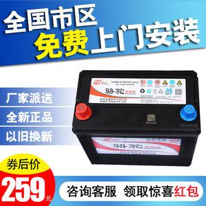 駱駝蓄電池45a適配雅閣軒逸crv面包車五菱宏光s12v 45ah汽車電瓶