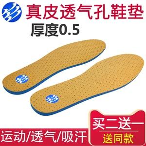 利增正品官方真皮牛皮舒?#39280;?#27735;减震鞋垫男?#23458;?#27668;鞋垫女全垫0.5cm