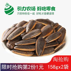 引力农场焦糖瓜子158gx2葵花籽瓜子大颗粒焦糖味瓜子批发量贩袋装