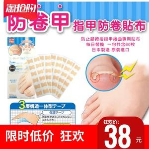 日本甲溝嵌甲矯正器炎腳趾指甲長肉裏拉拉正甲貼片剪鉗修腳刀套裝