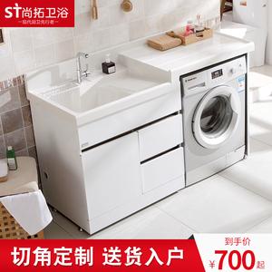 不锈钢阳台洗衣柜组合  洗衣机柜子伴侣盆一体池  定制切角带搓板