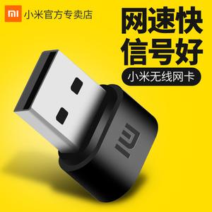 小米无线网卡台式机电脑wifi接收器USB笔记本上网卡主机发射迷你便携式家用无限网络信号器移动路由器