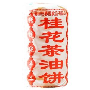 【2份包郵】湖北特產通山大畈陽春園純手工桂花山茶油芝麻餅500g