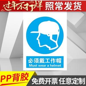 必须戴工作帽防护帽安全标识牌厂区必须戴绝缘手套戴鞋套警示提示标志牌子生产车间持证上岗穿戴整齐标牌贴纸