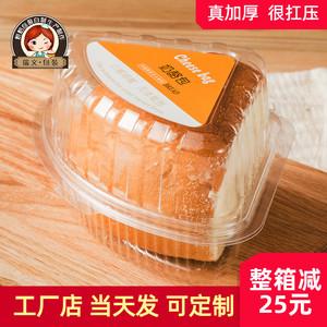 奶酪包包裝盒透明切塊蛋糕三角乳酪面包盒子西點一次性分裝打包盒